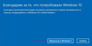 Откат с Windows 10 на Windows 7, 8.1
