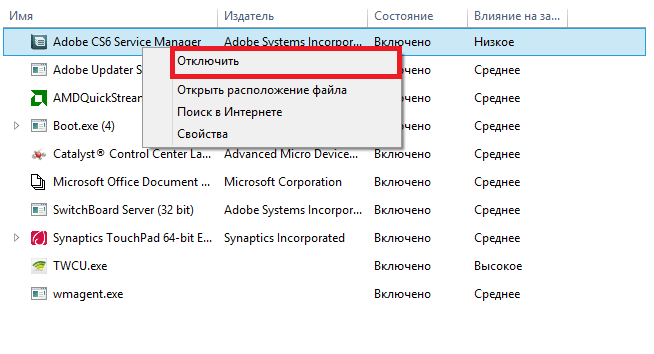 avtozagruzka windows 8 otkluchit