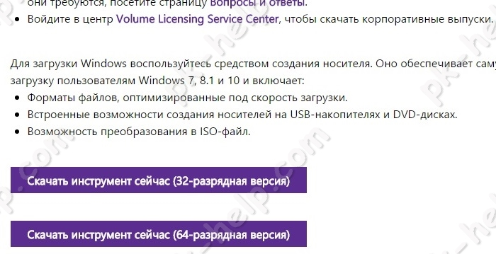 Скриншот Скачать Windows 10 Installation Media Creation Tool.