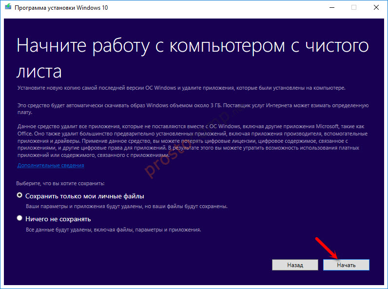 Начало работы Windows 10 с чистого листа через Refresh Windows Tool