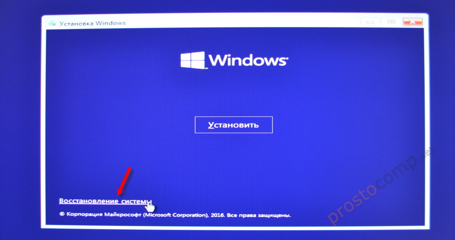 Запуск компьютер с диска для восстановления Windows 10