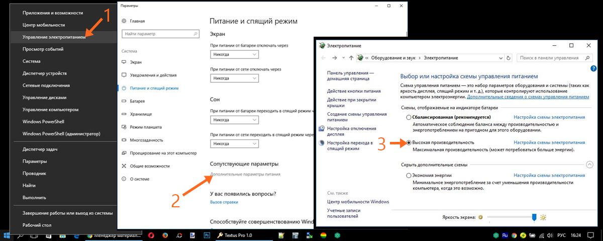 Настройка электропитания для оптимизации Windows 10