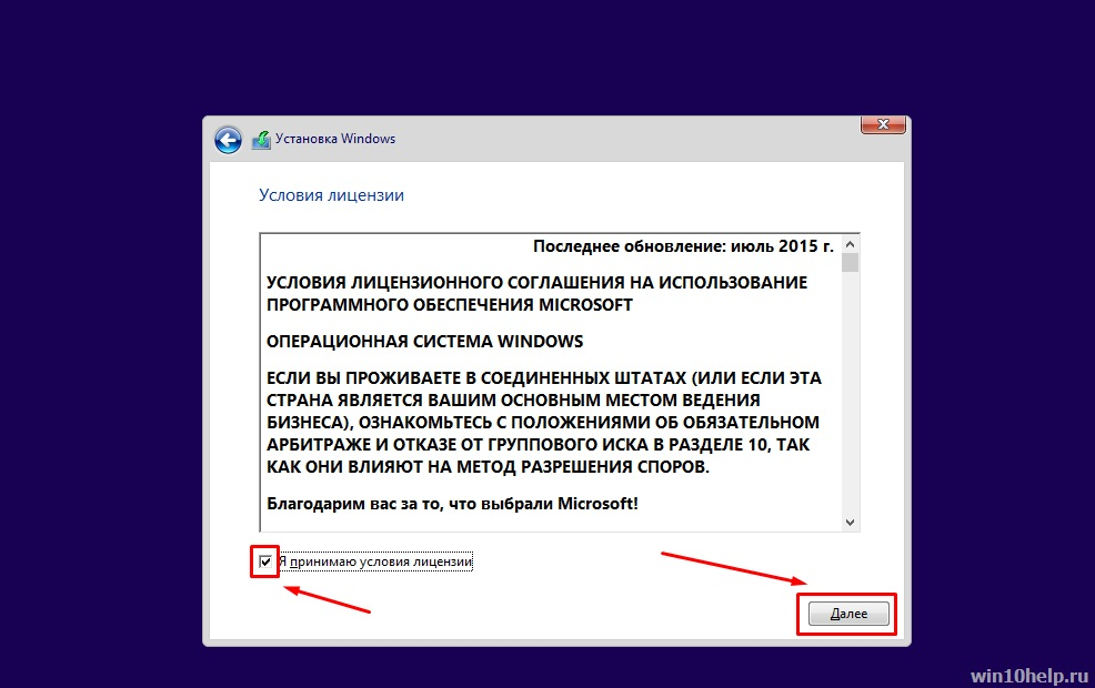 ustanovka-windows10-win10help.ru_15