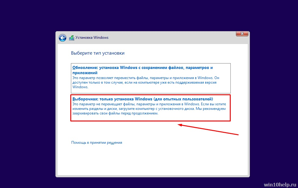 ustanovka-windows10-win10help.ru_16