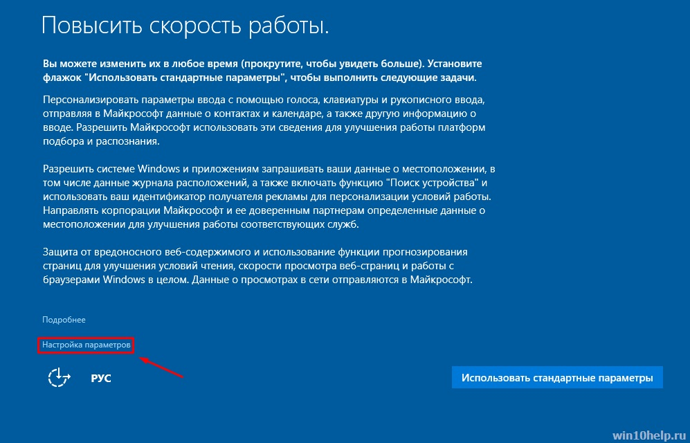 ustanovka-windows10-win10help.ru_24