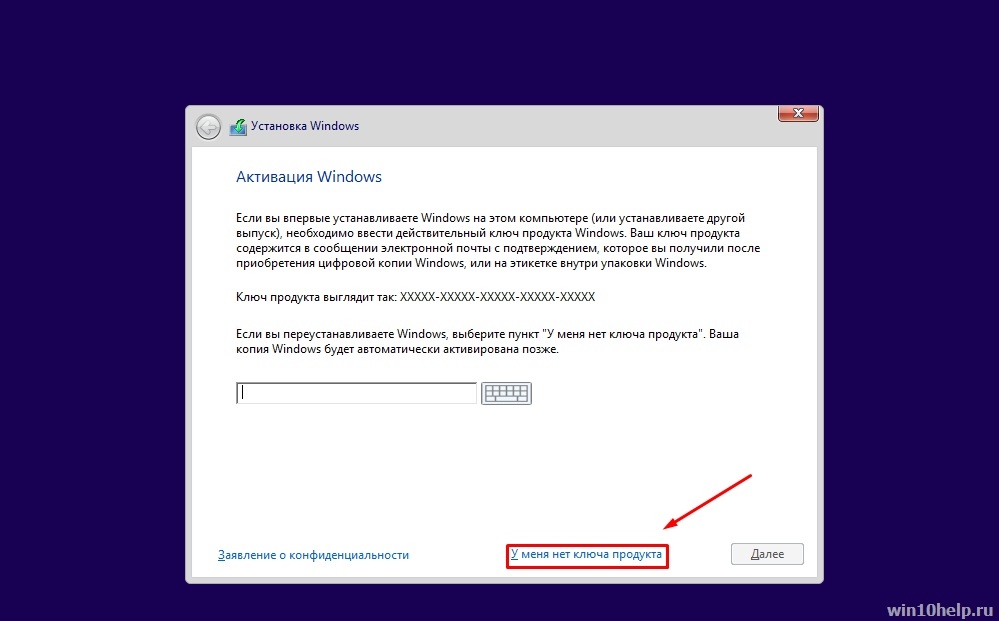 ustanovka-windows10-win10help.ru_3