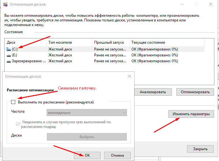kak-povisit-bystrodeystvie-windows-10-win10help.ru_14