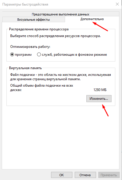 kak-povisit-bystrodeystvie-windows-10-win10help.ru_4