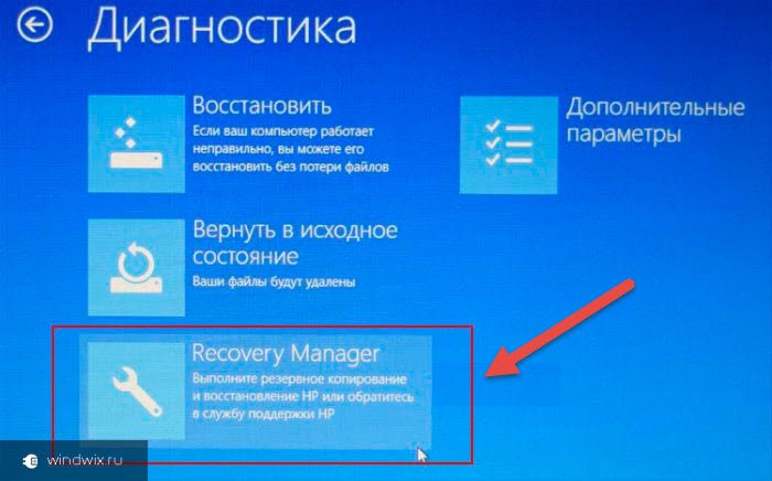 Recovery manager