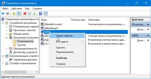 Сброс пароля Windows 10 командная строка