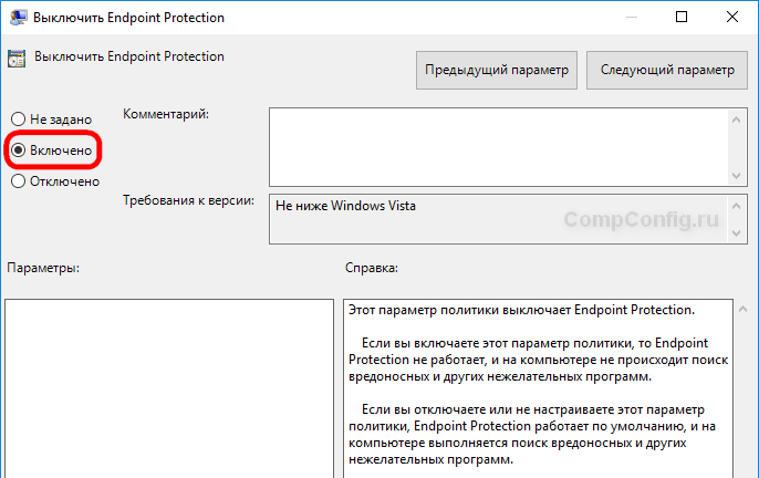 Деактивация Endpoint Protection