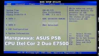 Разгон Intel Core 2 Duo E7500 до 3.67Ghz