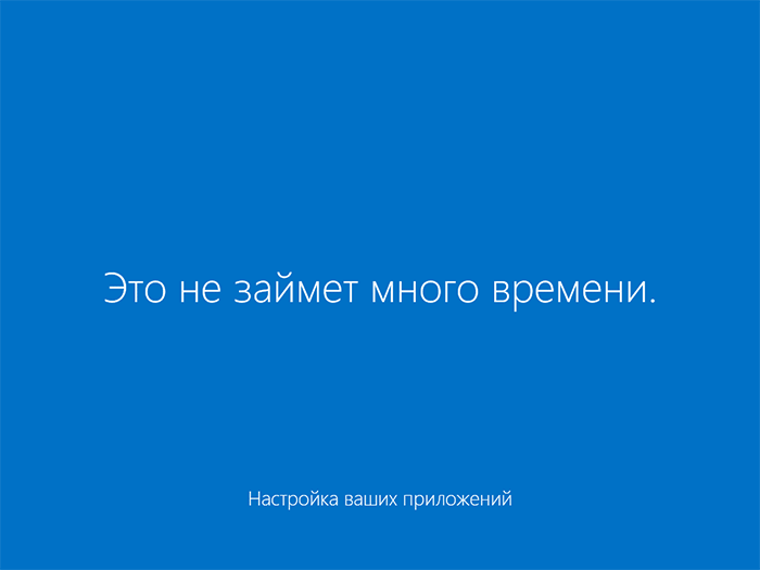 ожидание настройки windows