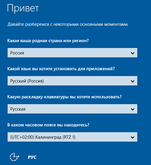 параметры региона на windows 10
