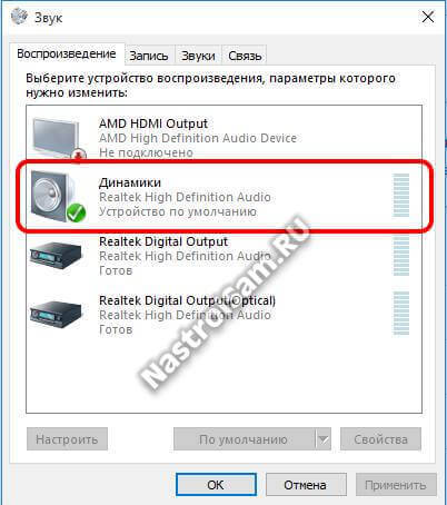 realtek high definition audio устройство по умолчанию
