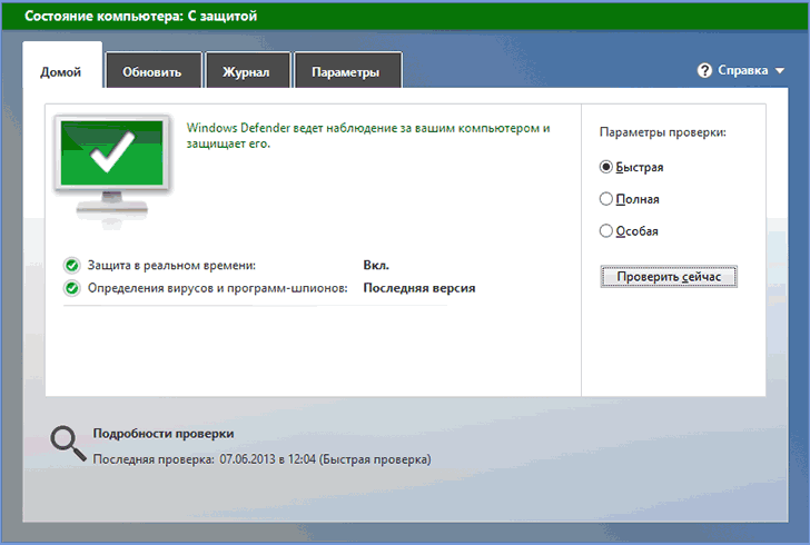 Антивирус Windows 8 Defender