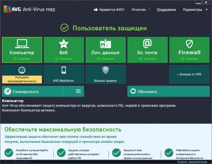 avg-antivirus-free-screenshot-1