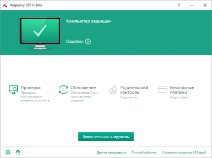 kaspersky-365-screenshot-1