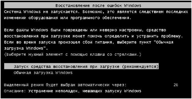 Восстановление после ошибок Windows